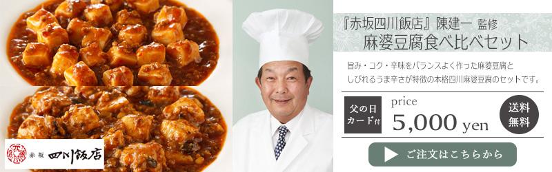 『赤坂四川飯店』陳建一・麻婆豆腐食べ比べセットA