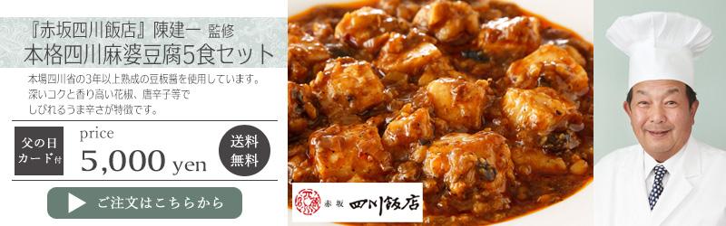 『赤坂四川飯店』陳建一・本格四川麻婆豆腐5食セット