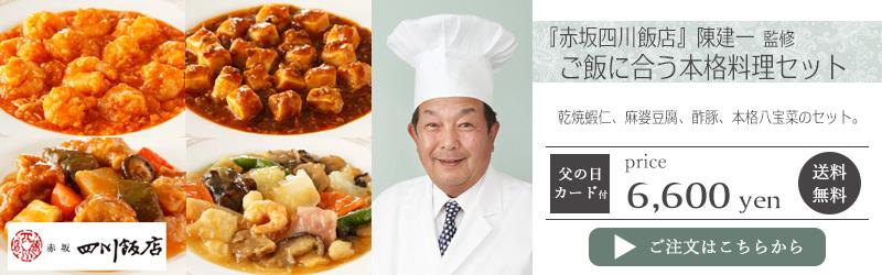 『赤坂四川飯店』陳建一・ご飯に合う本格料理セット