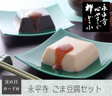 永平寺ごま豆腐セット