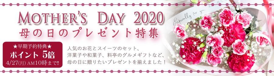 母の日贈り物・プレゼント特集2020