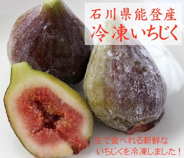 石川県能登産・冷凍いちじく(イチジク)