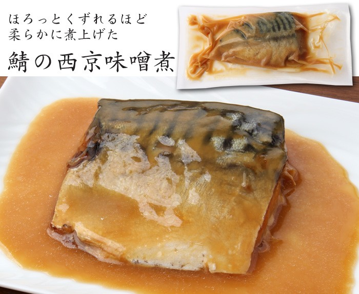 恵比寿「賛否両論」笠原将弘 監修・白いごはんに合うお魚惣菜4種セット・鯖の西京味噌煮