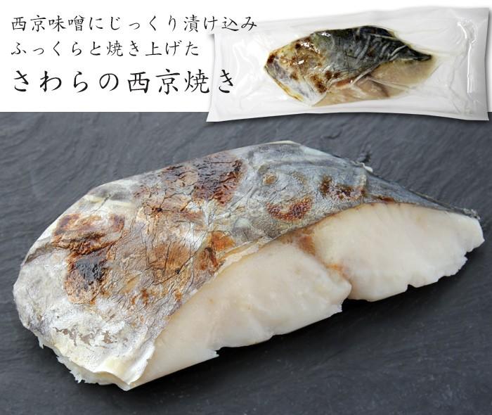 恵比寿「賛否両論」笠原将弘 監修・白いごはんに合うお魚惣菜4種セット・鰆の西京焼き