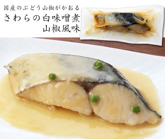 恵比寿「賛否両論」笠原将弘 監修・白いごはんに合うお魚惣菜4種セット・鰆の柚庵煮