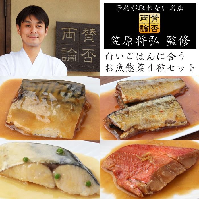 恵比寿「賛否両論」笠原将弘 監修・白いごはんに合うお魚惣菜4種セット