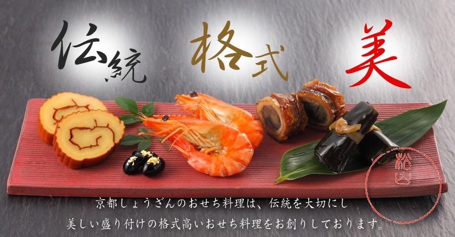 おせち料理(おせち)予約2018・京都しょうざん