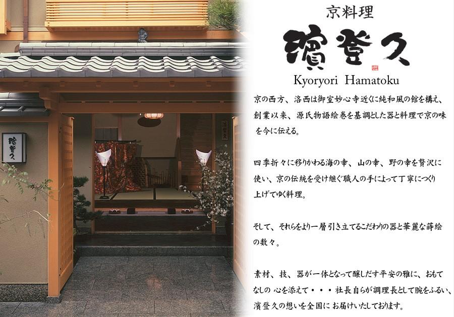 京都の料亭・濱登久の冷蔵・生おせち料理