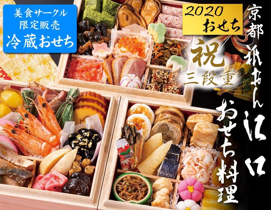 冷蔵おせち料理2020予約・京都・祇おん江口