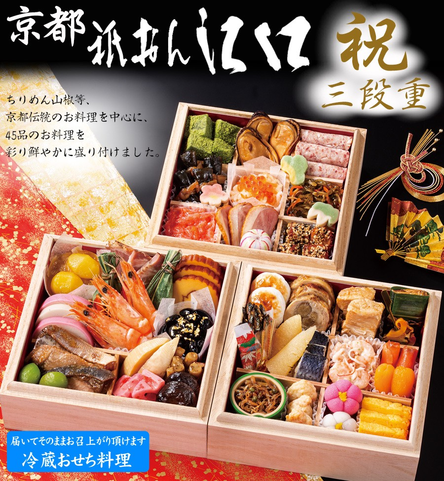 冷蔵おせち料理2020予約・京都「祇おん 江口」