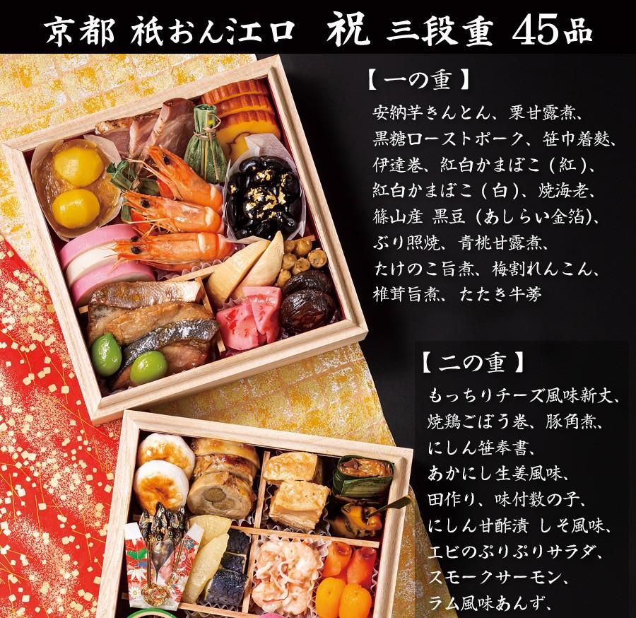 冷蔵おせち料理2020予約・京都・祇おん江口・お品書き
