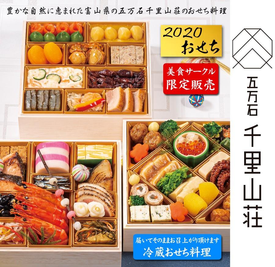 おせち料理2020予約・五万石千里山荘
