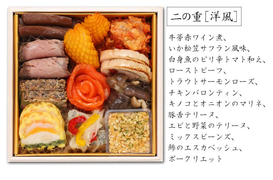 北海道おせち料理2021予約・北のシェフお品書き