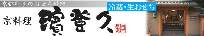 おせち2018・京都の料亭・濱登久