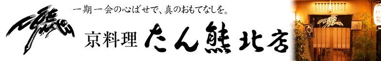 おせち2018・京都・京料理「たん熊北店」おせち料理