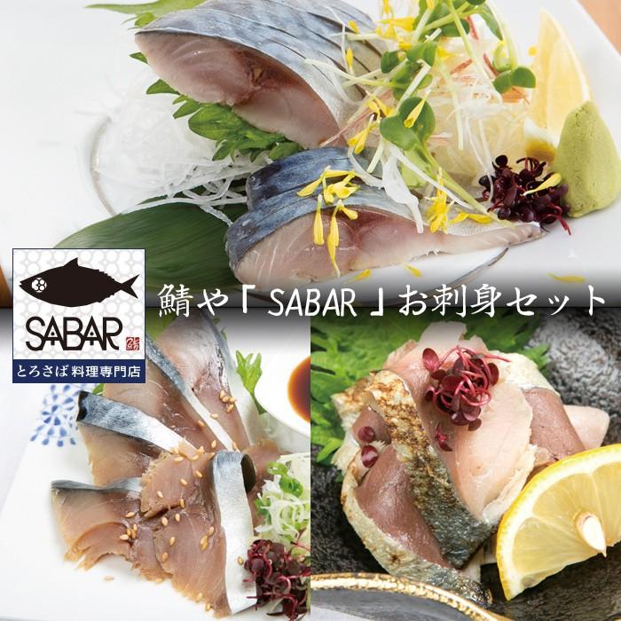 鯖や「SABAR」お刺身セット