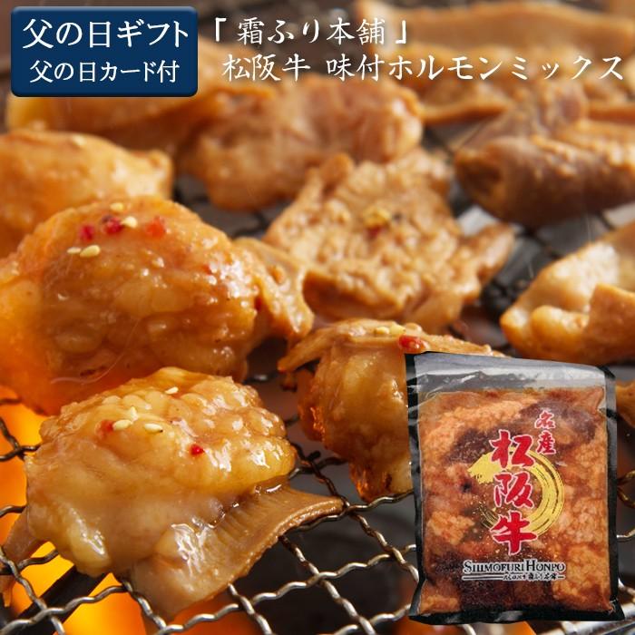父の日ギフト・「霜ふり本舗」松阪牛・味付ホルモンミックス