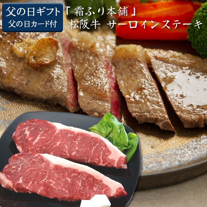 父の日ギフト・三重「霜ふり本舗」松阪牛・サーロインステーキ