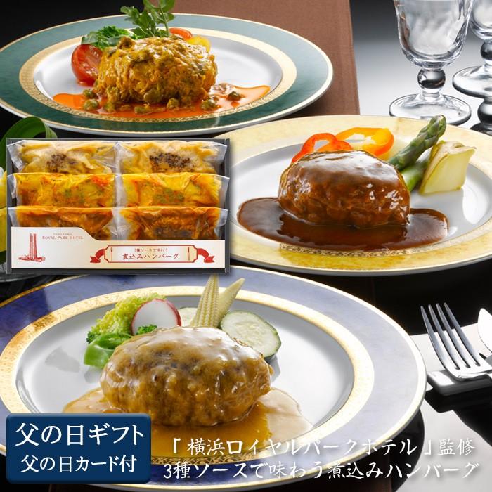 父の日ギフト・「横浜ロイヤルパークホテル」監修・3種ソースで味わう煮込みハンバーグ