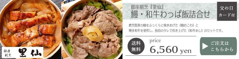 銀座割烹『里仙』鰻・和牛わっぱ飯詰合せ