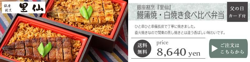 銀座割烹『里仙』鰻蒲焼・白焼き食べ比べ弁当