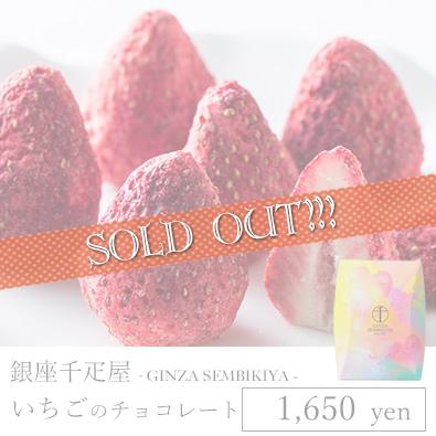 バレンタインチョコ・「銀座千疋屋」いちごのチョコレート