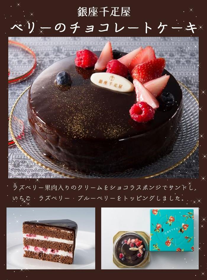 銀座千疋屋・ベリーのチョコレートケーキ