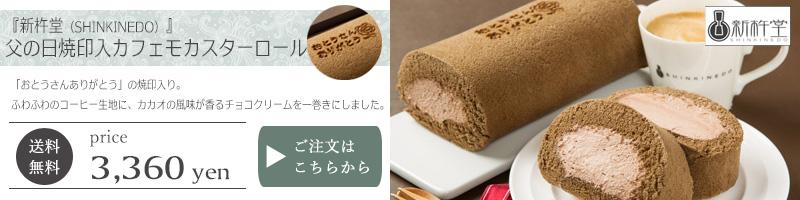 『新杵堂(SHINKINEDO)』父の日焼印入カフェモカスターロール