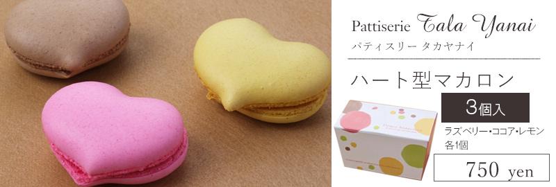 バレンタインチョコ・パティスリー「TakaYanai」ハート型マカロン3個入