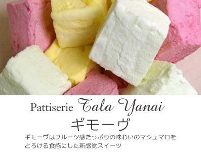 パティスリー「Taka Yanai」ギモーヴ