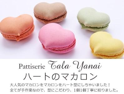 パティスリー「Taka Yanai」ハート型マカロン