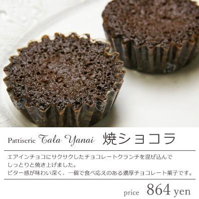 パティスリー「Taka Yanai」焼ショコラ