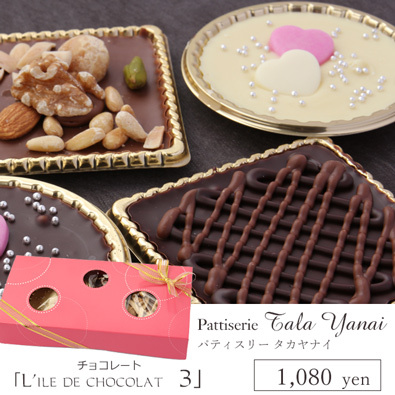 バレンタインチョコ・パティスリー「TakaYanai」チョコレート「L'ile de chocolat3」
