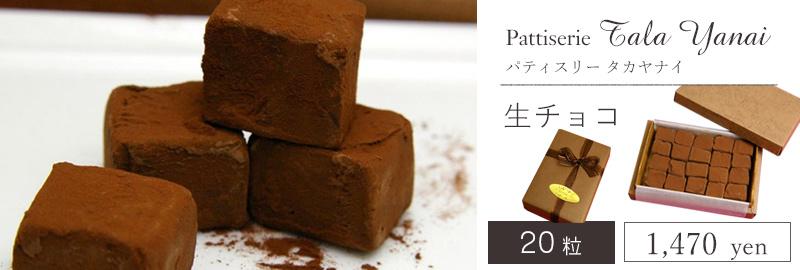 バレンタインチョコ・パティスリー「TakaYanai」生チョコレート20粒