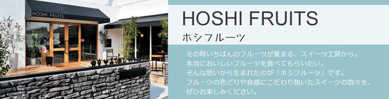 HOSHI FRUITS(ホシフルーツ)
