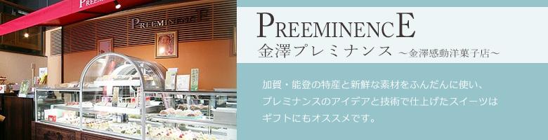 金澤プレミナンス〜金澤感動洋菓子店〜