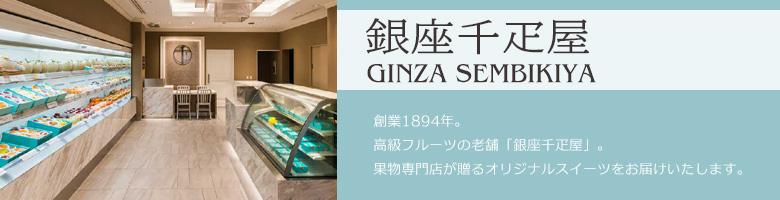 「銀座千疋屋(GINZA SENBIKIYA)」