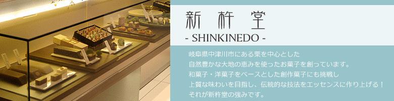 新杵堂(SHINKINEDO)