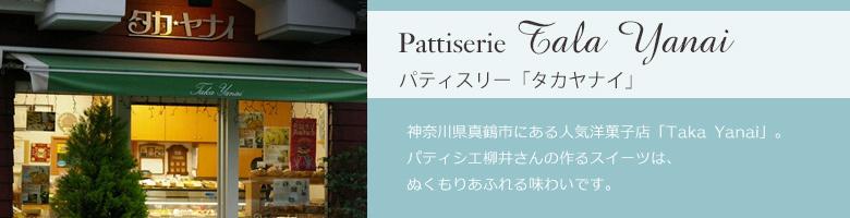 洋菓子店・パティスリー「Taka Yanai」