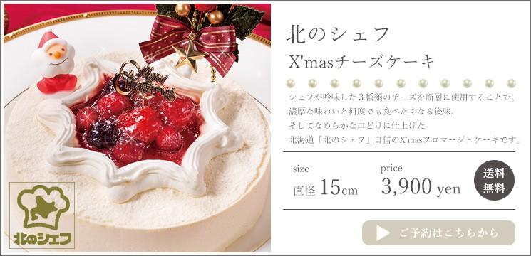 北海道「北のシェフ」X'masチーズケーキ