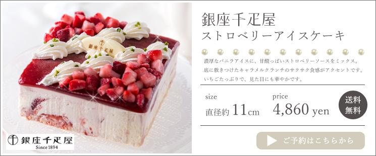 「銀座千疋屋」ストロベリーアイスケーキ