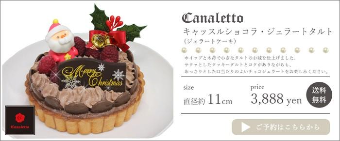 ジェラート専門店「キャナレット(Canaletto)」キャッスルショコラ ジェラートタルト