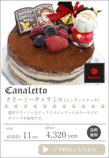 ジェラート専門店「キャナレット(Canaletto)」クリーミーティラミスジェラートケーキ