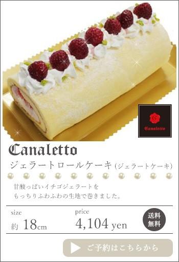 ジェラート専門店「キャナレット(Canaletto)」ジェラートロールケーキ(イチゴ)
