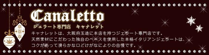 クリスマスケーキ予約・ジェラート専門店「キャナレット(Canaletto)」