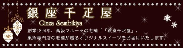 クリスマスケーキ予約・銀座千疋屋