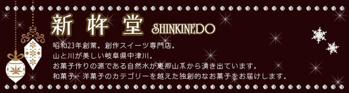 クリスマスケーキ予約・新杵堂(SHINKINEDO)
