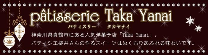 クリスマスケーキ予約・パティスリーTaka Yanai