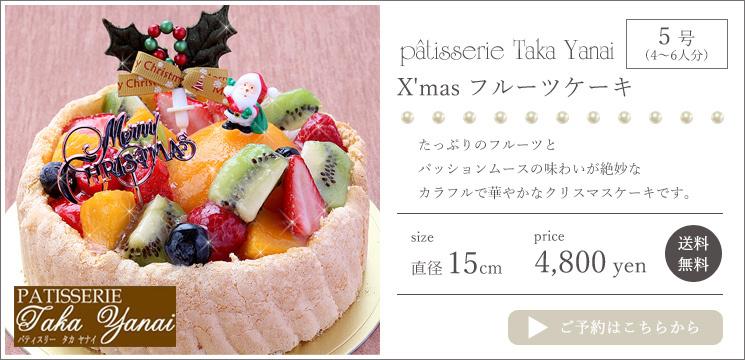 パティスリー「TakaYanai」X'mas フルーツケーキ