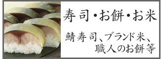 寿司・お米・お餅